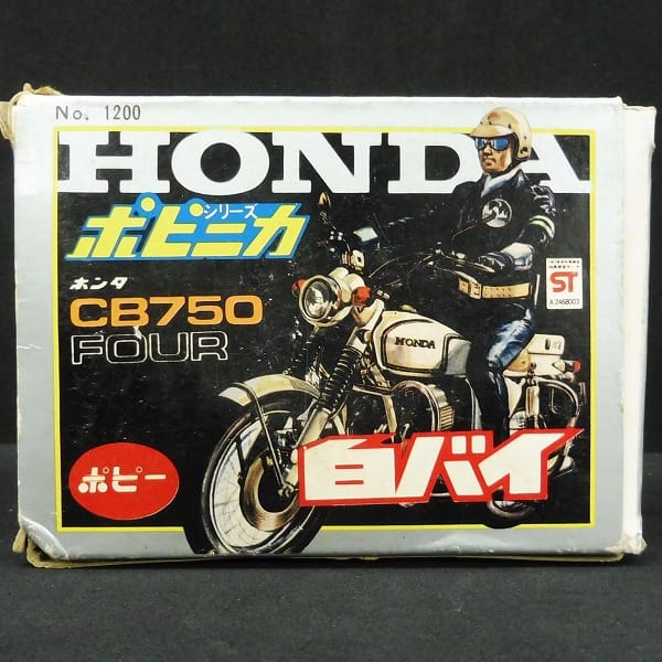 ポピー 当時 HONDA CB750 FOUR 白バイ /ホンダ ポピニカ