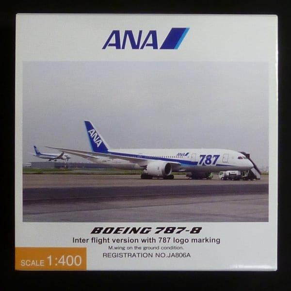 全日空商事 NH40068 1/400 ANA ボーイング787-8 JA806A