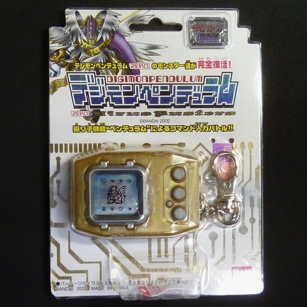 デジモンペンデュラムZERO 限定ゴールドver. 非売品