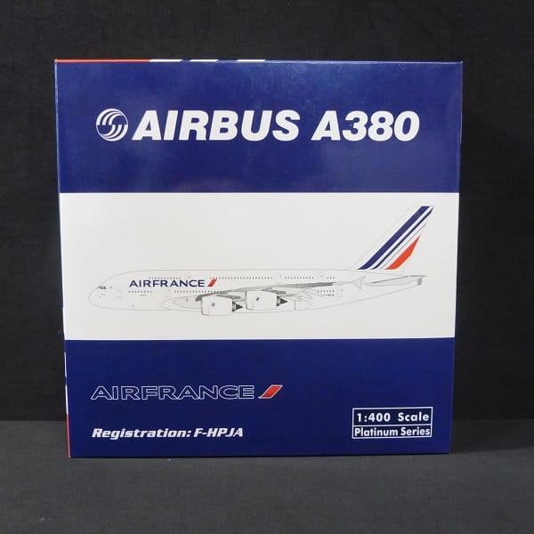 エールフランス 1/400  A380 Limited Edition F-HPJA