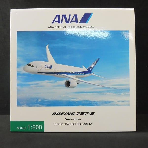 ANA 1/200 B787-8 ドリームライナー JA801A NH20038