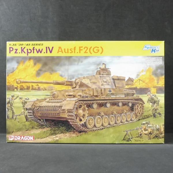 ドラゴン 1/35 6360 ドイツ Ⅳ号戦車 F2型 Smart Kit