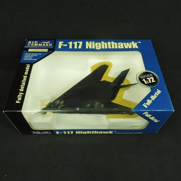 サンスター 1/72 F-117 ナイトホーク / ステルス