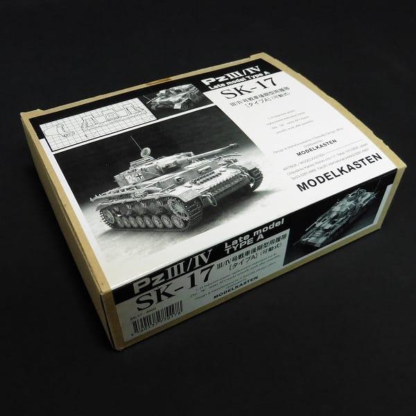 モデルカステン 1/35 SK-17 3/4号戦車後期用履帯タイプA