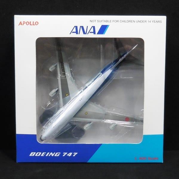 アポロ ANA 全日空 1/400 B747 JA8960 no.A13056