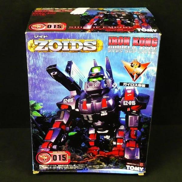 ZOIDS EZ-015 アイアンコング ゴリラ型 / ゾイド_1