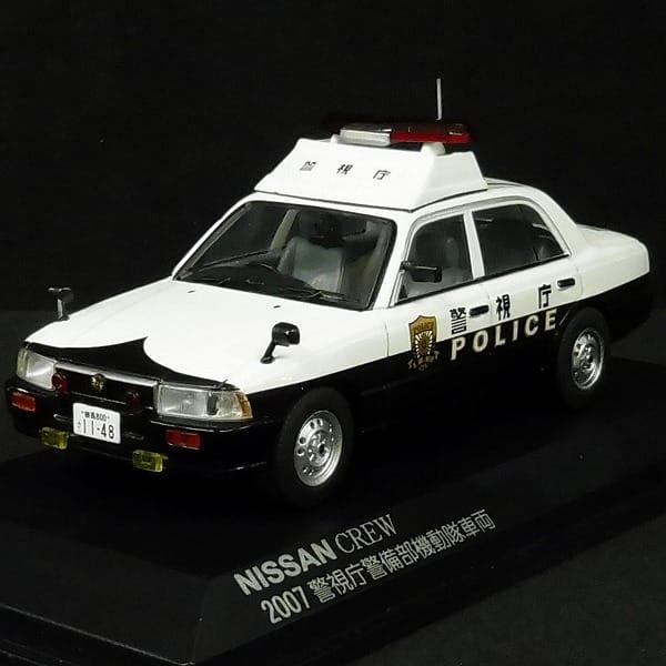 レイズ 1/43 クルー 警視庁警備部機動隊車両 2007_2