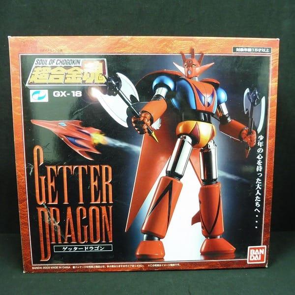 超合金魂 GX-18 ゲッタードラゴン / ゲッターロボG_1