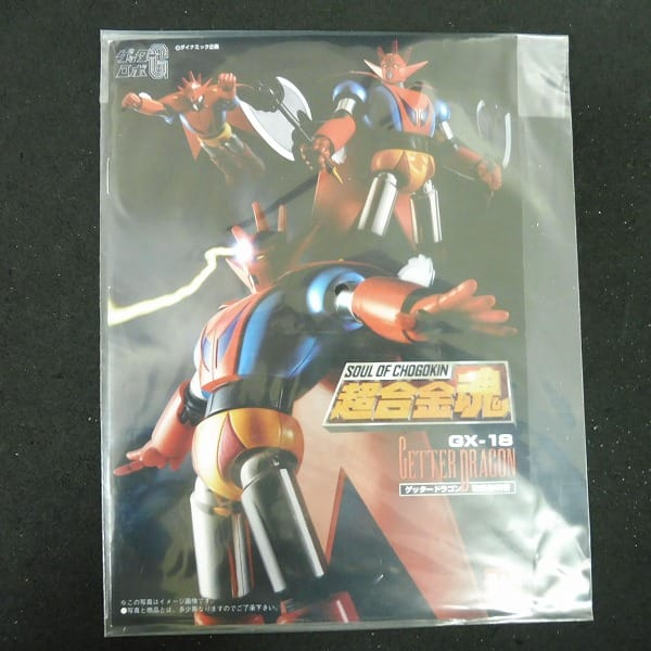 超合金魂 GX-18 ゲッタードラゴン / ゲッターロボG_2