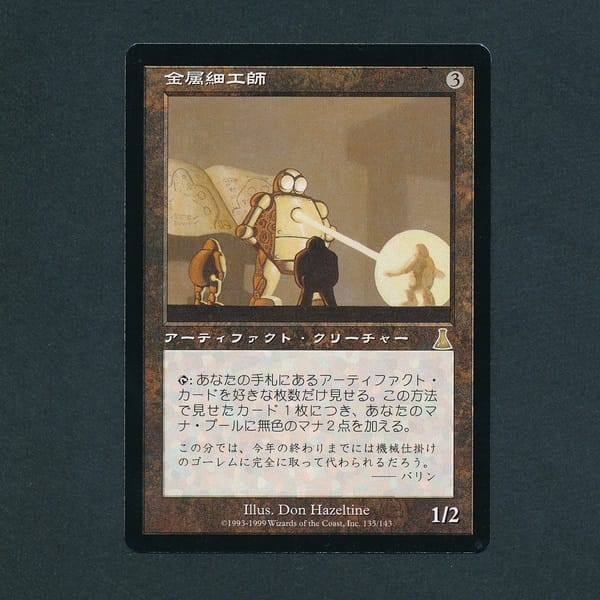 MTG 金属細工師 Metalworker 日本語 UDS レア