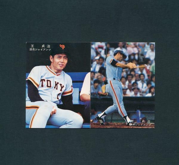 カルビー プロ野球 カード 78年 王貞治 読売 巨人