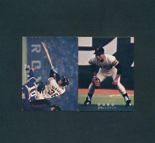 カルビー プロ野球 カード 1978年 柳田真宏 読売 巨人