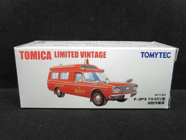 トミカ 1/64 LV トヨタ FS45V型 消防作業車 / トミー