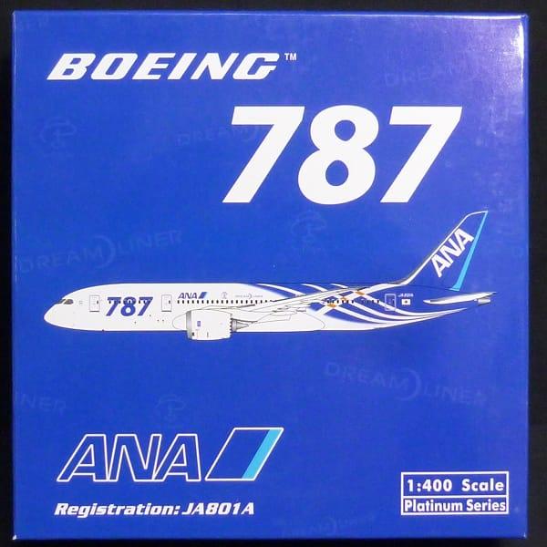 フェニックス 1/400 B787 ANA JA801A ボーイング 全日空