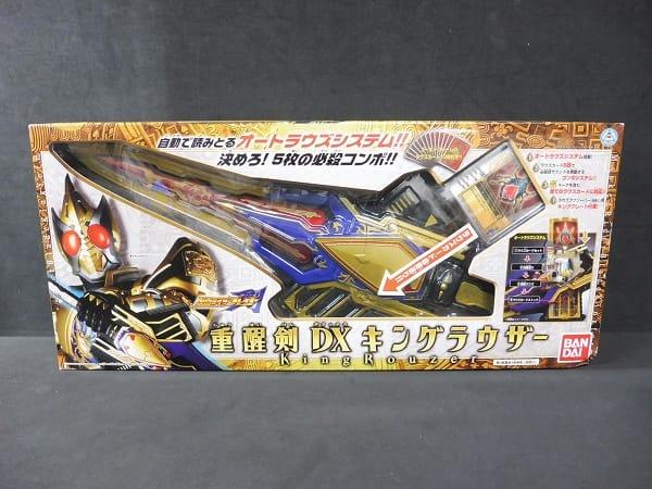 重醒剣 DX キングラウザー 仮面ライダーブレイド / BANDAI