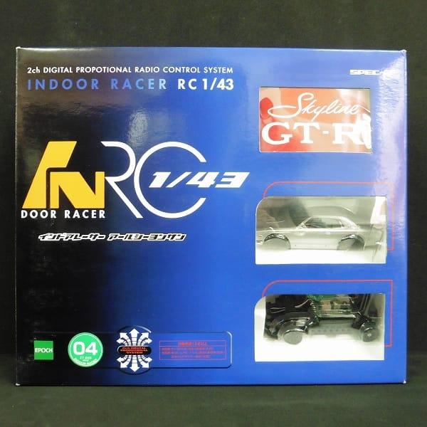 エポック インドアレーサーRC 1/43 スカイライン GT-R
