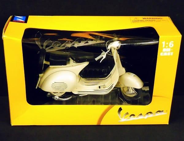 NewRay 1/6 ベスパ 150 VL 1T (1955) ベージュ