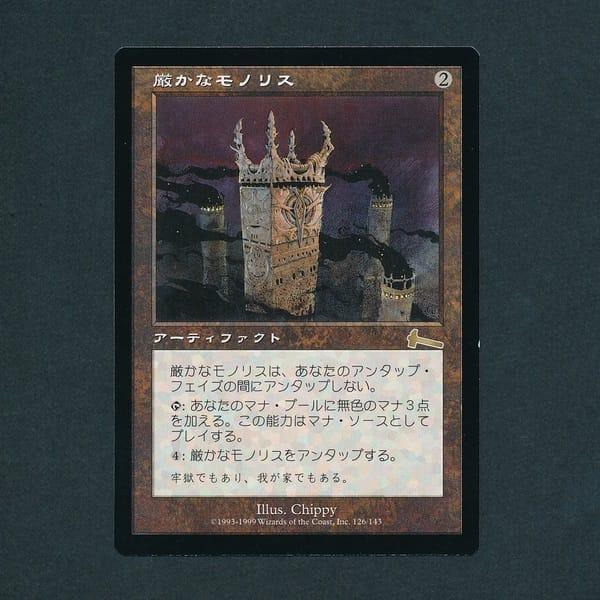 MTG 厳かなモノリス Grim Monolith 日本語 ULG レア