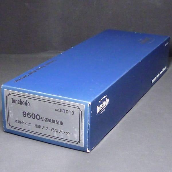 天賞堂 51019 9600形蒸気機関車 本州 標準 凸型テンダー