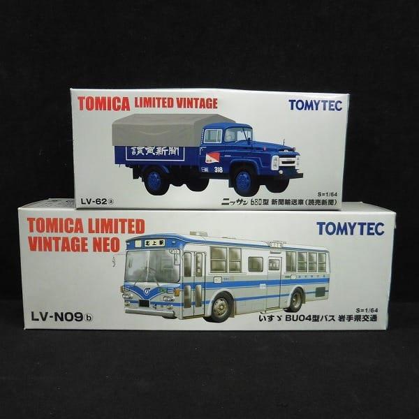 トミカリミテッドヴィンテージ いすゞバス 日産 680型