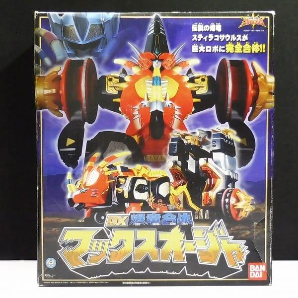 DX爆竜合体 マックスオージャ / 爆流戦隊アバレンジャー