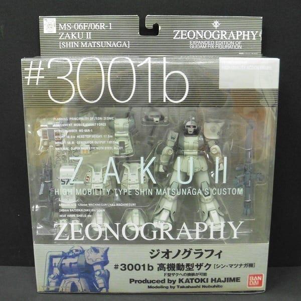 ジオノグラフィ #3001b 高機動型ザク シン マツナガ機 / GFF