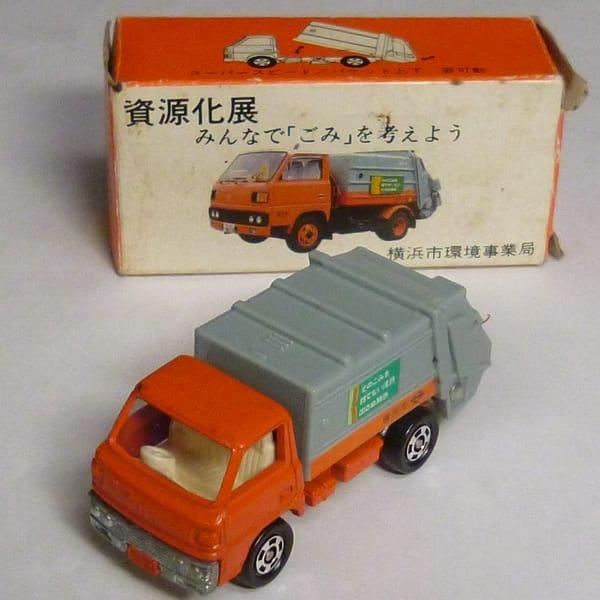 トミカ 三菱キャンター 収集車 横浜市資源化展 日本製_1