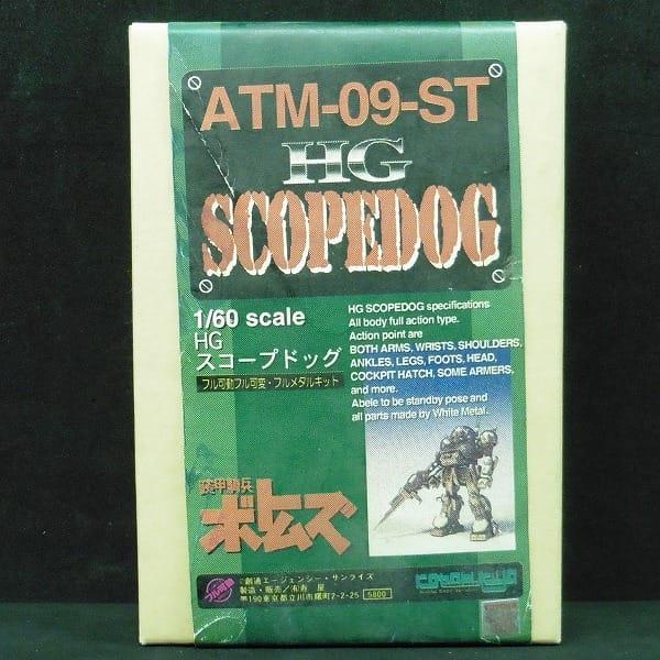 1/60 HG スコープドッグ / 装甲騎兵ボトムズ