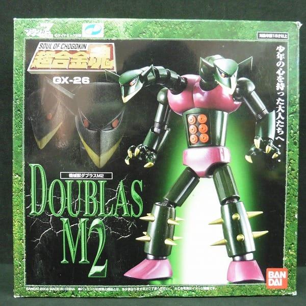 超合金魂 マジンガーZ GX-26 機械獣ダブラスM2