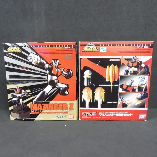 スーパーロボット超合金 マジンガーZ 武器セット