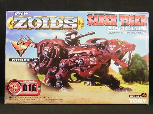ゾイド 1/72 016 セイバータイガー タイガー型