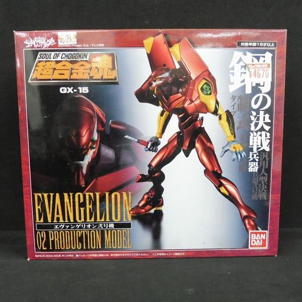 超合金魂 GX-15 エヴァンゲリオン 弐号機 / BANDAI
