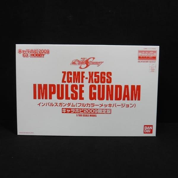 キャラホビ 限定 MG インパルスガンダム フルカラーメッキ