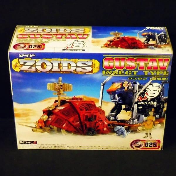 ZOIDS Zi-025 グスタフ ムンベイ仕様 / ゾイド