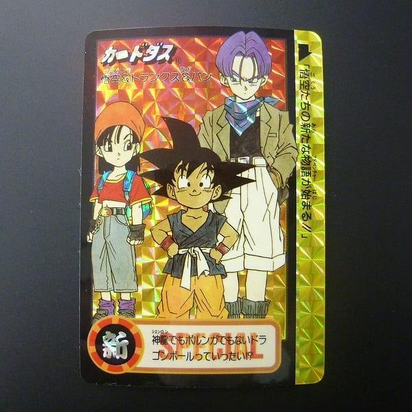 ドラゴンボール カードダス 究極博 1995 GT 非売品