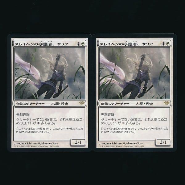 MTG スレイベンの守護者、サリア 日本語 2枚 DKA レア
