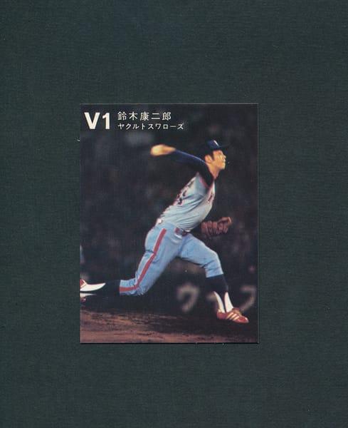 カルビー プロ野球 カード 1978年 鈴木康二朗 V1