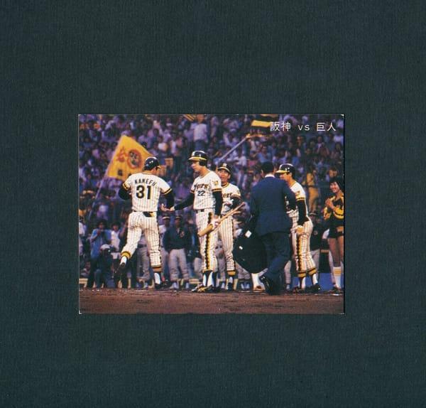 カルビー プロ野球 カード 78年 阪神 VS 巨人