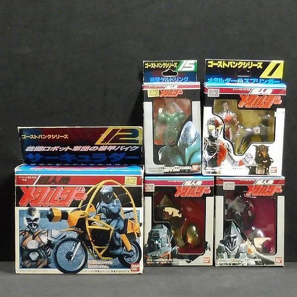 バンダイ 超人機 メタルダー ゴーストバンク シリーズ