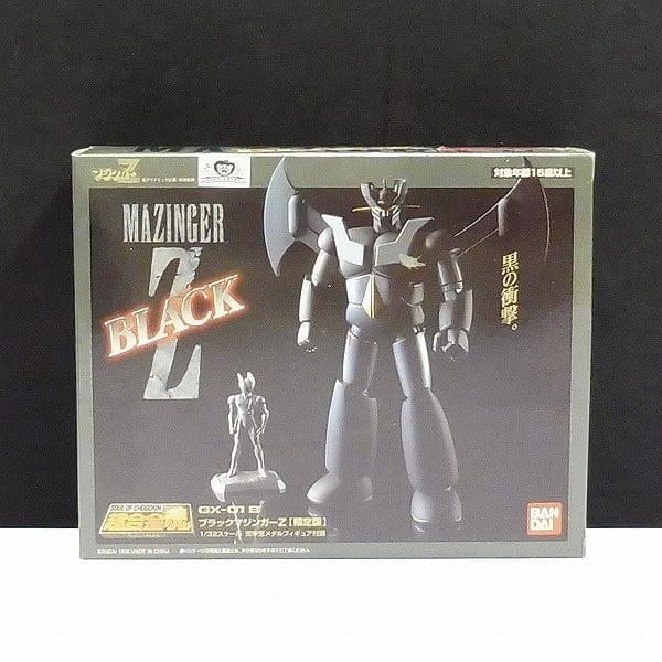 バンダイ 限定版 超合金魂 GX-01B ブラック マジンガーZ