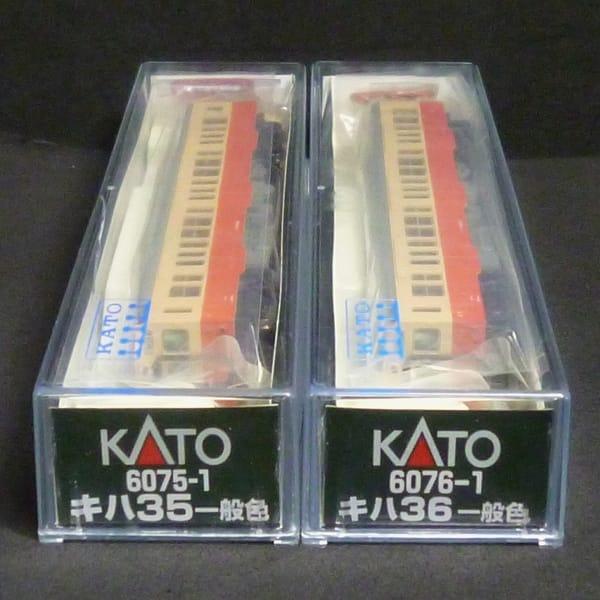 KATO Nゲージ 6075-1 キハ35 6076-1 キハ36 一般色(T)