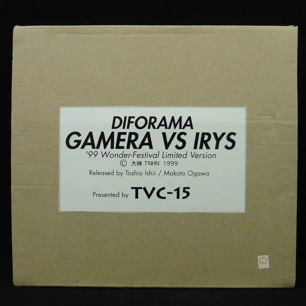 WF限定 TVC-15 ガレキ ディフォラマ ガメラ VS イリス