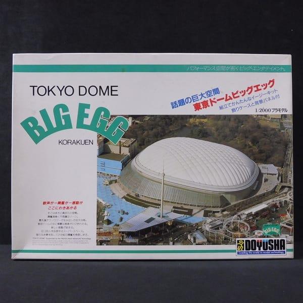 童友社 1/2000 東京ドーム ビッグエッグ プラモデル
