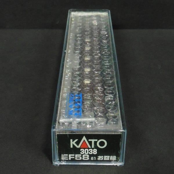 KATO Nゲージ EF58-61 お召機 電気機関車