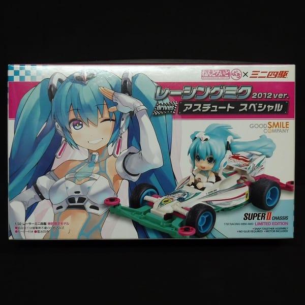 ねんぷち ミニ四駆 レーシングミク2012 アスチュートSP