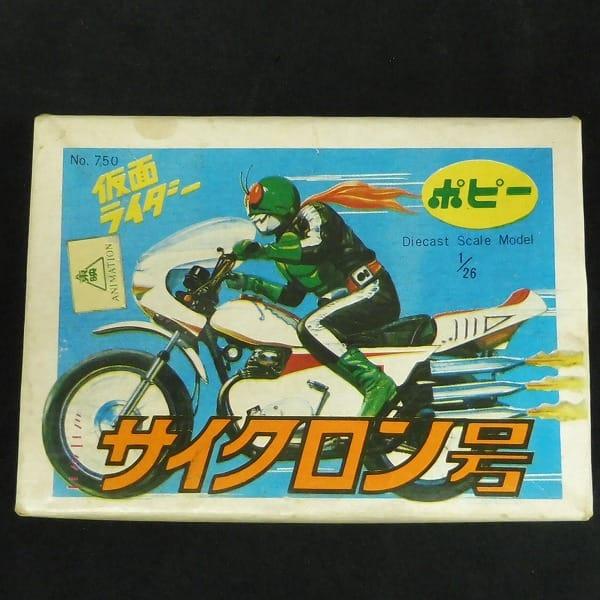 ポピー 当時 1/26 仮面ライダー ミニミニサイクロン号