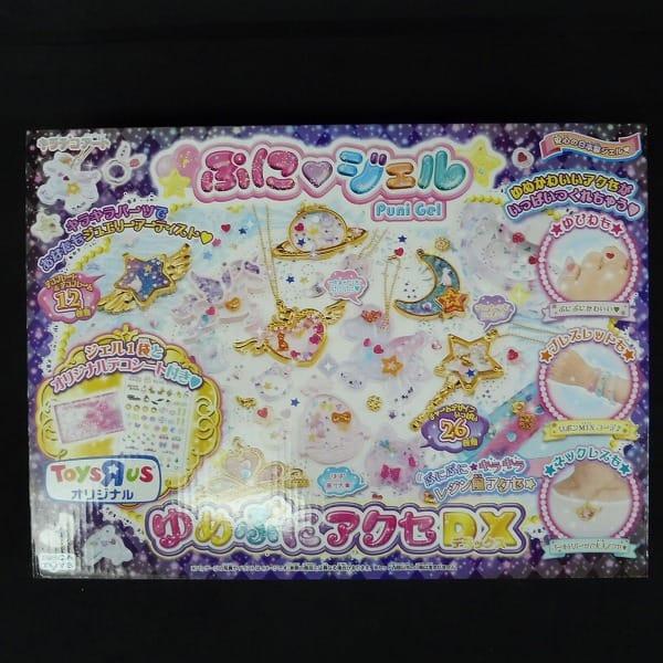 トイザらスオリジナル ぷにジェル ゆめぷにアクセDX