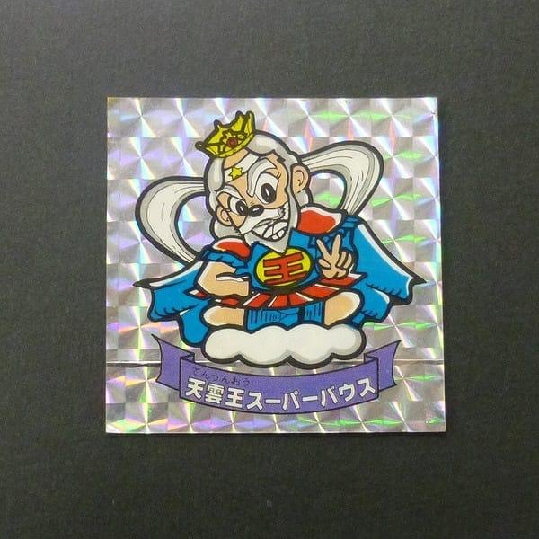 ビックリマン パチ 天雲王スーパーバウス マイナーシール