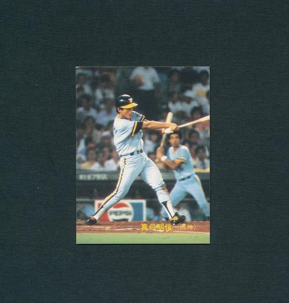 カルビー プロ野球カード 83年 549 真弓明信