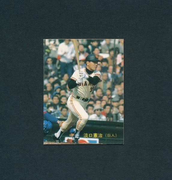 カルビー プロ野球カード 83年 522 淡口憲治